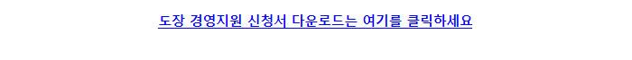 20180214_도장경영지원안내_02.jpg